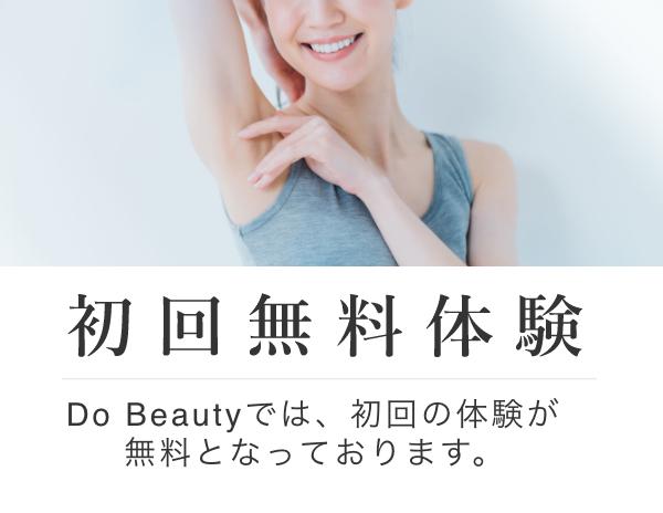 初回無料体験 Do Beautyでは、初回の体験が無料となっております。