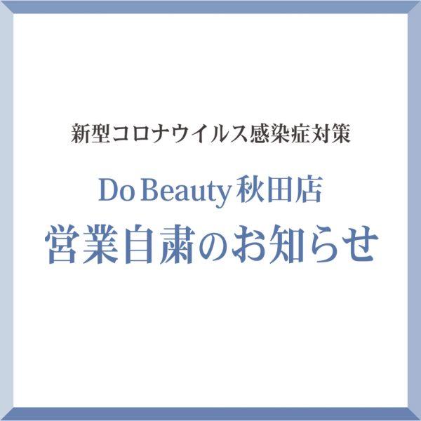 【新型コロナウイルス感染症対策】秋田店 営業自粛のお知らせ