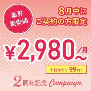 Do Beauty 2周年記念キャンペーン!