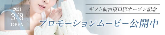 ギフト仙台東口オープン記念プロモーションムービー公開中